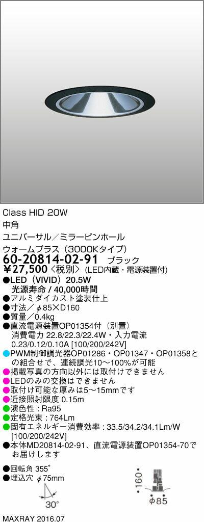 マックスレイ 照明器具基礎照明 CYGNUSφ75シリーズ LEDユニバーサルダウンライト高出力タイプ 中角 HID20Wクラスウォームプラス(3000Kタイプ) 連続調光60-20814-02-91