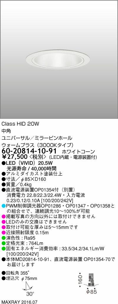 マックスレイ 照明器具基礎照明 CYGNUSφ75シリーズ LEDユニバーサルダウンライト高出力タイプ 中角 HID20Wクラスウォームプラス(3000Kタイプ) 連続調光60-20814-10-91