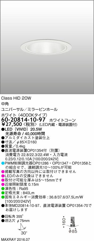 マックスレイ 照明器具基礎照明 CYGNUSφ75シリーズ LEDユニバーサルダウンライト高出力タイプ 中角 HID20Wクラスホワイト(4000Kタイプ) 連続調光60-20814-10-97