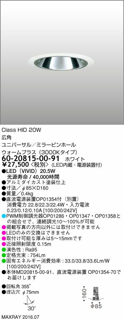 マックスレイ 照明器具基礎照明 CYGNUSφ75シリーズ LEDユニバーサルダウンライト高出力タイプ 広角 HID20Wクラスウォームプラス(3000Kタイプ) 連続調光60-20815-00-91