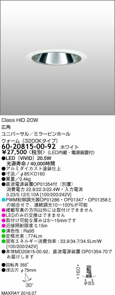 マックスレイ 照明器具基礎照明 CYGNUSφ75シリーズ LEDユニバーサルダウンライト高出力タイプ 広角 HID20Wクラスウォーム(3200Kタイプ) 連続調光60-20815-00-92