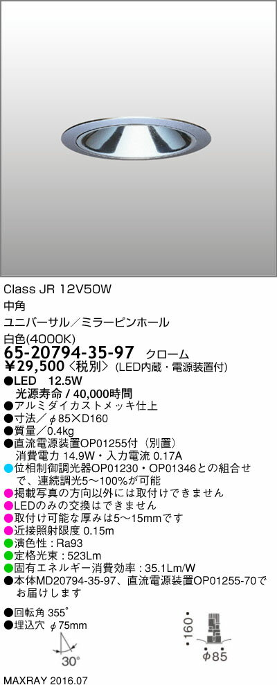 マックスレイ 照明器具基礎照明 CYGNUSφ75シリーズ LEDユニバーサルダウンライト低出力タイプ 中角 JR12V50Wクラス白色(4000K) 連続調光65-20794-35-97