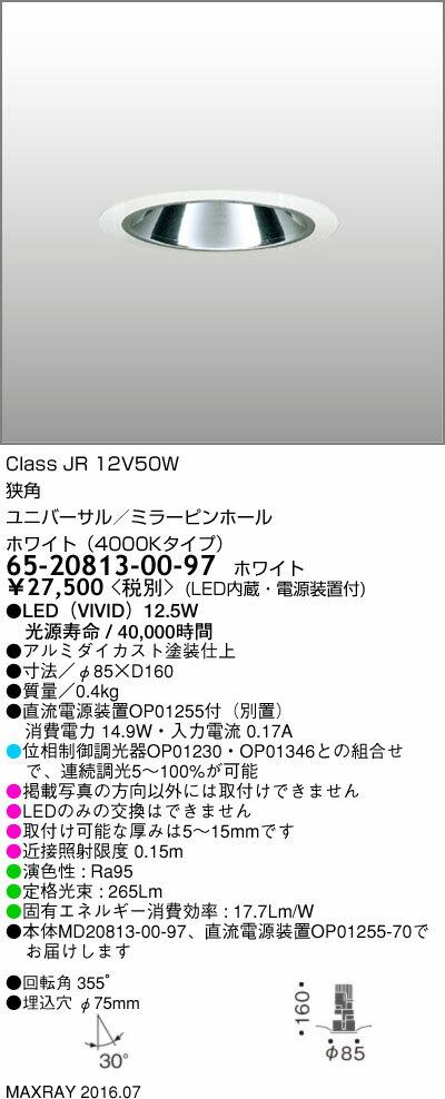 マックスレイ 照明器具基礎照明 CYGNUSφ75シリーズ LEDユニバーサルダウンライト低出力タイプ 狭角 JR12V50Wクラスホワイト(4000Kタイプ) 連続調光65-20813-00-97
