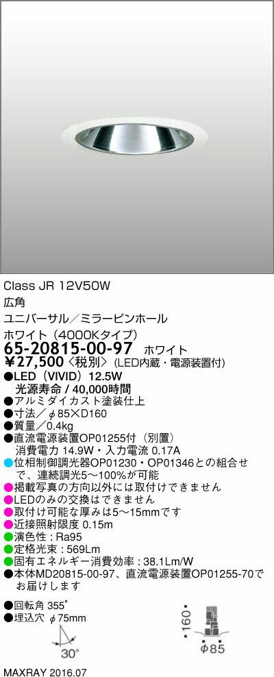 マックスレイ 照明器具基礎照明 CYGNUSφ75シリーズ LEDユニバーサルダウンライト低出力タイプ 広角 JR12V50Wクラスホワイト(4000Kタイプ) 連続調光65-20815-00-97