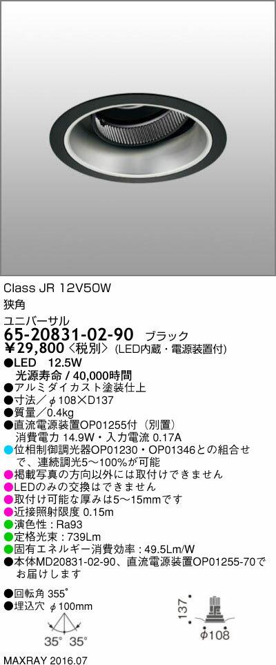 マックスレイ 照明器具基礎照明 CYGNUSφ100シリーズ LEDユニバーサルダウンライト低出力タイプ 狭角 JR12V50Wクラス電球色(2700K) 連続調光65-20831-02-90