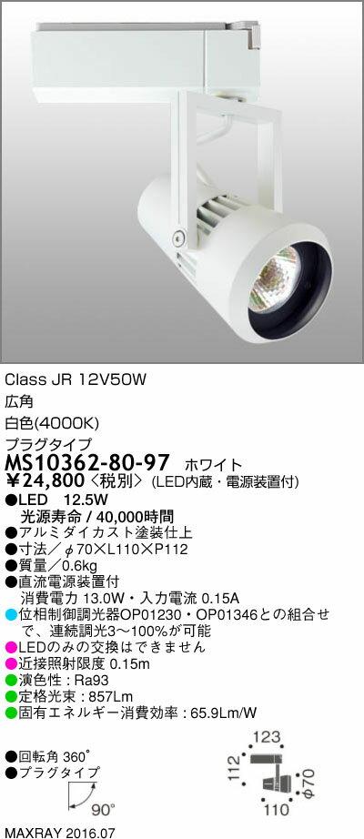 マックスレイ 照明器具基礎照明 CYGNUS LEDスポットライト低出力タイプ 広角 プラグタイプJR12V50Wクラス 白色(4000K) 連続調光MS10362-80-97