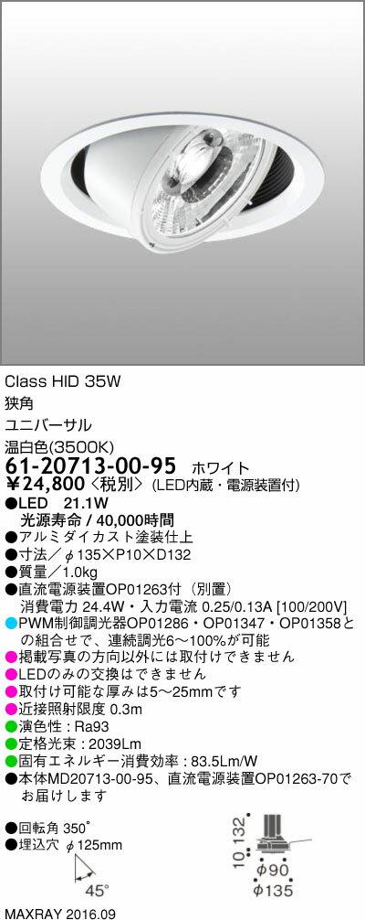 マックスレイ 照明器具基礎照明 GEMINI-M LEDユニ�ーサルダウンライトφ125 狭角 浅型 HID35Wクラス温白色(3500K) 連続調光61-20713-00-95