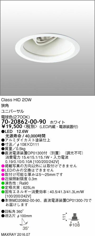 マックスレイ 照明器具基礎照明 GEMINI-S LEDユニバーサルダウンライトφ100 狭角 深型 HID20Wクラス電球色(2700K) 非調光70-20862-00-90