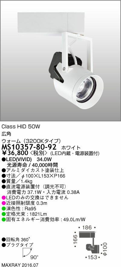 マックスレイ 照明器具基礎照明 KUROGO LEDスポットライト広角 プラグタイプ HID50Wクラスウォーム(3200Kタイプ) 非調光MS10357-80-92