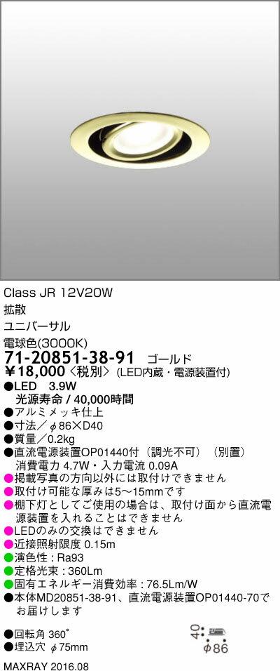 激安超人気 マックスレイ 照明器具基礎照明 LEDミニユニバーサルダウンライト φ75拡散 低出力タイプ JR12V20Wクラス電球色(3000K) 非調光71-20851-38-91