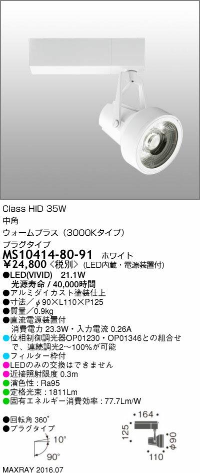 マックスレイ 照明器具基礎照明 スーパーマーケット用LEDスポットライトGEMINI-M HID35W 中角(プラグタイプ)パン・惣菜 ウォームプラス(3000Kタイプ) 連続調光MS10414-80-91