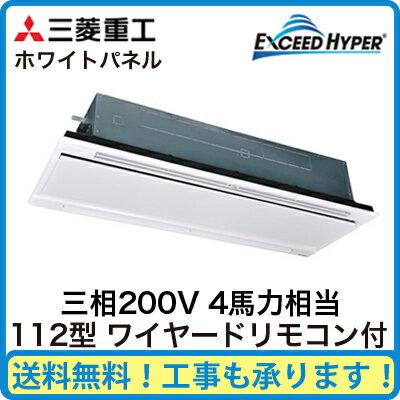 三菱重工 業務用エアコン エクシードハイパー天井埋込形2方向吹出し シングル112形FDTWZ1125H4B(4馬力 三相200V ワイヤード ホワイトパネル仕様)