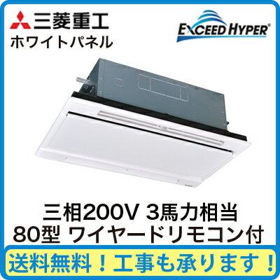 三菱重工 業務用エアコン エクシードハイパー天井埋込形2方向吹出し シングル80形FDTWZ805H4B(3馬力 三相200V ワイヤード ホワイトパネル仕様)