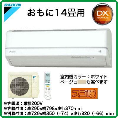 ダイキン 住宅設備用エアコン スゴ暖 DXシリーズ(2017)S40UTDXP(おもに14畳用・単相200V・室内電源)