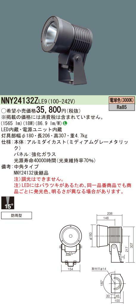 パナソニック Panasonic 施設照明LEDスポットライト 電球色 据置取付型上方向ビーム角15度 中角タイプ 防雨型NNY24132ZLE9