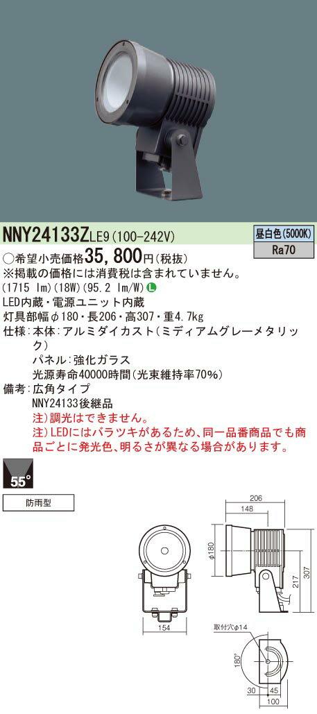 パナソニック Panasonic 施設照明LEDスポットライト 昼白色 据置取付型上方向ビーム角55度 広角タイプ 防雨型NNY24133ZLE9