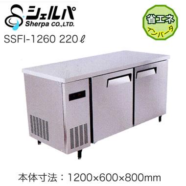 シェルパ 業務用 ヨコ型 冷凍庫 SSFIシリーズ内容量:冷蔵220L 省エネインバータ搭載SSFI-1260T