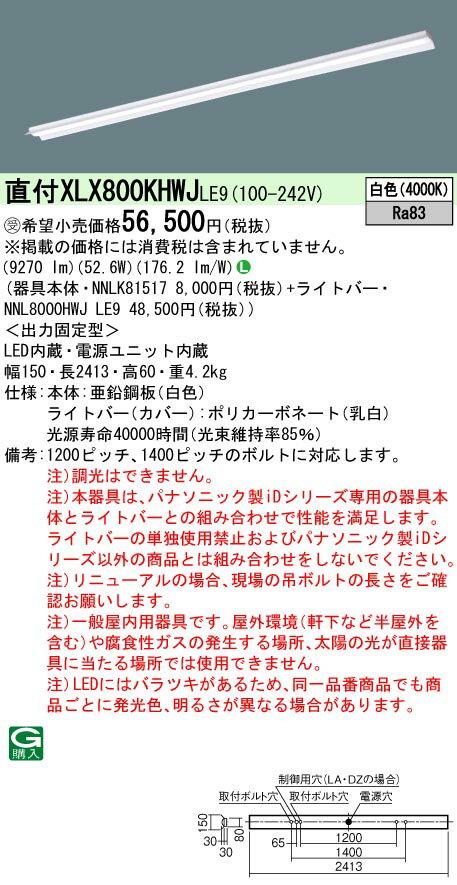●【当店おすすめ!iDシリーズ】 パナソニック Panasonic 施設照明一体型LEDベースライト iDシリーズ 110形直付型 反射笠付型 省エネタイプ 10000lmタイプ 非調光白色 FLR110形×2灯器具相当 節電タイプXLX800KHWJLE9