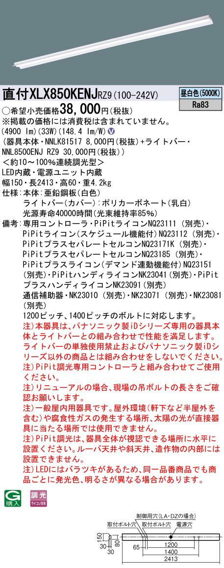 ●パナソニック Panasonic 施設照明一体型LEDベースライト iDシリーズ 110形直付型 反射笠付型 一般タイプ 5000lmタイプ PiPit調光昼白色 FLR110形×1灯器具相当 節電タイプXLX850KENJRZ9