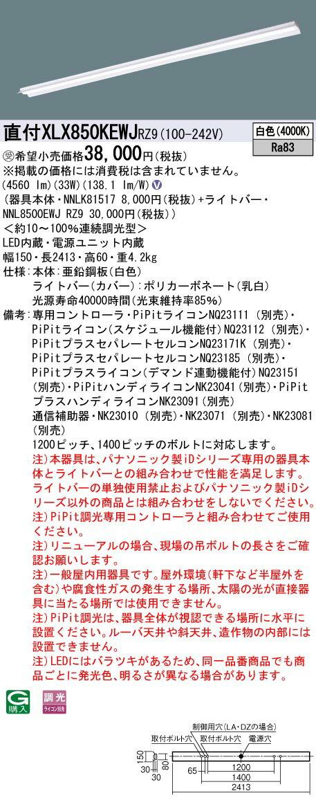 ●パナソニック Panasonic 施設照明一体型LEDベースライト iDシリーズ 110形直付型 反射笠付型 一般タイプ 5000lmタイプ PiPit調光白色 FLR110形×1灯器具相当 節電タイプXLX850KEWJRZ9