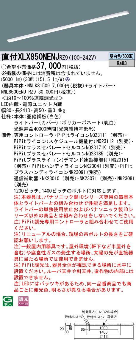 ●パナソニック Panasonic 施設照明一体型LEDベースライト iDシリーズ 110形直付型 iスタイル 一般タイプ 5000lmタイプ PiPit調光昼白色 FLR110形×1灯器具相当 節電タイプXLX850NENJRZ9