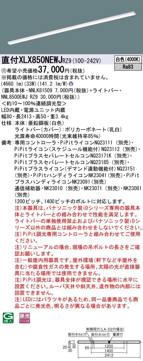 ●パナソニック Panasonic 施設照明一体型LEDベースライト iDシリーズ 110形直付型 iスタイル 一般タイプ 5000lmタイプ PiPit調光白色 FLR110形×1灯器具相当 節電タイプXLX850NEWJRZ9