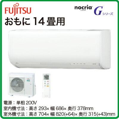富士通ゼネラル 住宅設備用エアコンnocria Gシリーズ(2017)AS-G40G2(おもに14畳用・単相200V・室内電源)