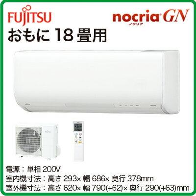 富士通ゼネラル 住宅設備用エアコンnocria GNシリーズ(2017) 寒冷地向けAS-GN56G2(おもに18畳用・単相200V・室内電源)