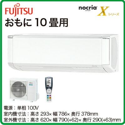 富士通ゼネラル 住宅設備用エアコンnocria Xシリーズ Premium(2017)AS-X28G(おもに10畳用・単相100V・室内電源)