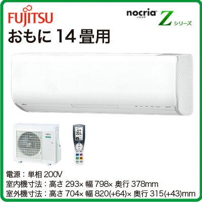 富士通ゼネラル 住宅設備用エアコンnocria Zシリーズ(2017)AS-Z40G2(おもに14畳用・単相200V・室内電源)