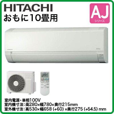 日立 住宅設備用エアコン白くまくん AJシリーズ(2017)RAS-AJ28G(W)(おもに10畳用・単相100V・室内電源)