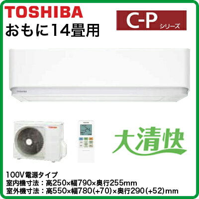 東芝 住宅用エアコンC-Pシリーズ(2017) 大清快RAS-C405P(W)(おもに14畳用・単相100V・室内電源)