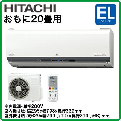 日立 住宅設備用エアコン白くまくん ELシリーズ(2017)RAS-EL63G2(おもに20畳用・単相200V・室内電源)