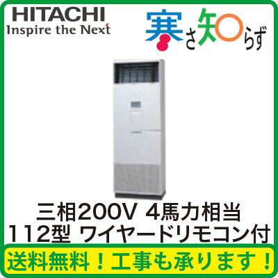 日立 業務用エアコン 寒冷地向け 寒さ知らずゆかおき シングル112形RPV-AP112HN2(4馬力 三相200V)