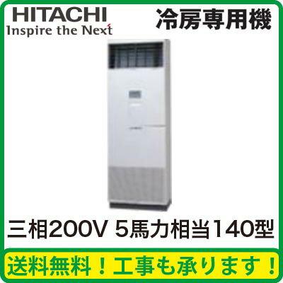 日立 業務用エアコン 冷房専用機ゆかおき シングル140形RPV-AP140EA3(5馬力 三相200V)