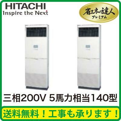 日立 業務用エアコン 省エネの達人プレミアムゆかおき 同時・個別ツイン140形RPV-AP140GHP4(5馬力 三相200V)
