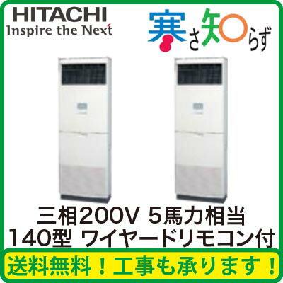 日立 業務用エアコン 寒冷地向け 寒さ知らずゆかおき 同時・個別ツイン140形RPV-AP140HNP3(5馬力 三相200V)