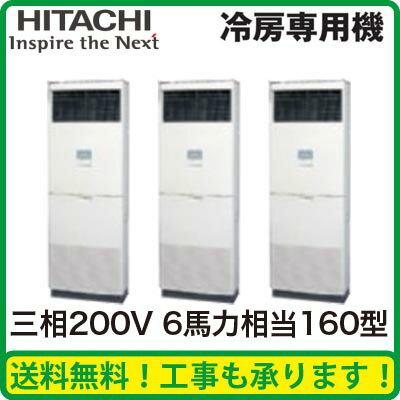 日立 業務用エアコン 冷房専用機ゆかおき 同時トリプル160形RPV-AP160EAG3(6馬力 三相200V)