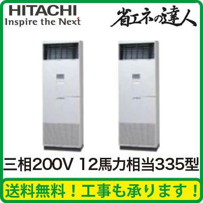日立 業務用エアコン 省エネの達人ゆかおき 同時・個別ツイン335形RPV-AP335SHP4(12馬力 三相200V)