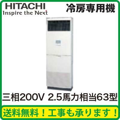 日立 業務用エアコン 冷房専用機ゆかおき シングル63形RPV-AP63EA3(2.5馬力 三相200V)