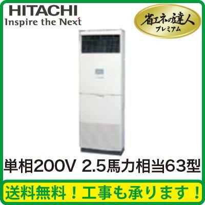 日立 業務用エアコン 省エネの達人プレミアムゆかおき シングル63形RPV-AP63GHJ4(2.5馬力 単相200V)