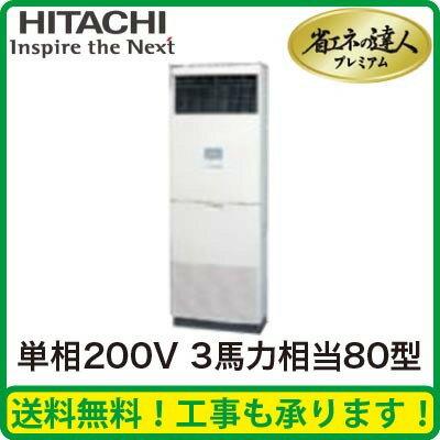 日立 業務用エアコン 省エネの達人プレミアムゆかおき シングル80形RPV-AP80GHJ4(3馬力 単相200V)