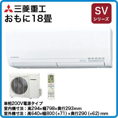 三菱重工 住宅用エアコンビーバーエアコン SVシリーズ(2017)SRK56SV2(おもに18畳用・単相200V・室内電源)