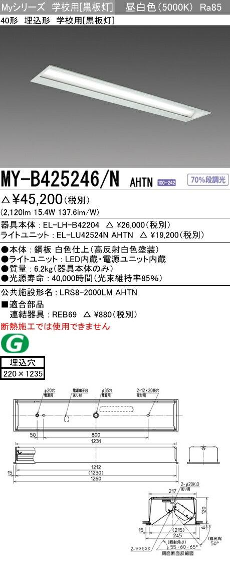 三菱電機 施設照明LEDライトユニット形ベースライト Myシリーズ40形 埋込 学校用 黒板灯集光タイプ FHF32形×1灯定格出力相当 2500lm 昼白色MY-B425246/N AHTN