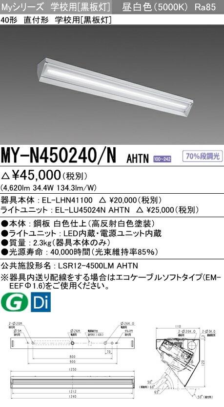 三菱電機 施設照明LEDライトユニット形ベースライト Myシリーズ40形 直付 学校用 黒板灯集光タイプ FHF32形×2灯定格出力相当 5200lm 昼白色MY-N450240/N AHTN