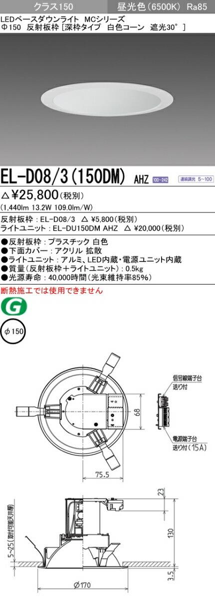 三菱電機 施設照明LEDベースダウンライト MCシリーズ クラス15089° φ150白色コーン 深枠タイプ 昼光色 連続調光EL-D08/3(150DM) AHZ