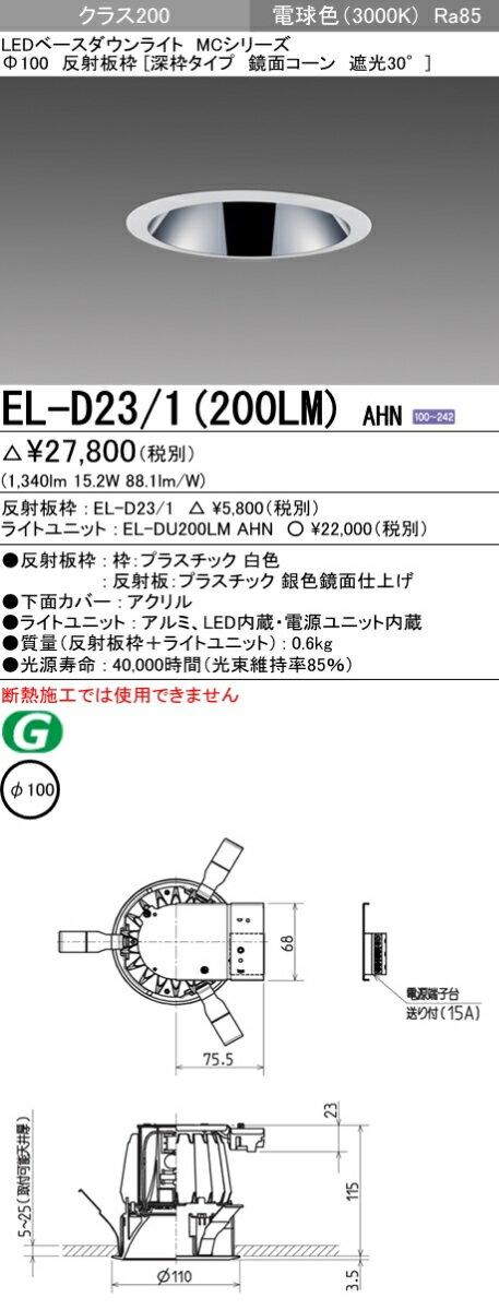 三菱電機 施設照明LEDベースダウンライト MCシリーズ クラス20049° φ100 深枠タイプ 鏡面コーン一般タイプ 電球色 固定出力EL-D23/1(200LM) AHN