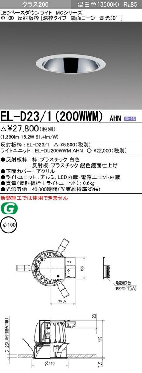 三菱電機 施設照明LEDベースダウンライト MCシリーズ クラス20049° φ100 深枠タイプ 鏡面コーン一般タイプ 温白色 固定出力EL-D23/1(200WWM) AHN