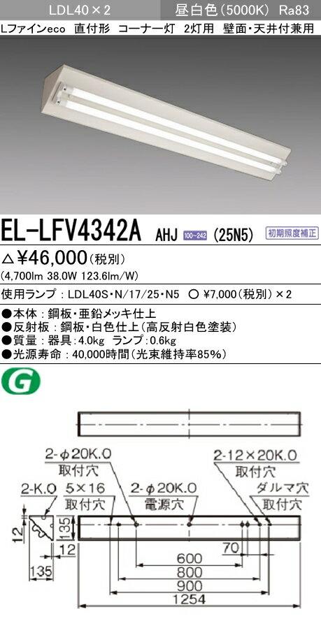 三菱電機 施設照明LEDコーナー灯 壁面・天井付兼用2灯用LDL40 非調光タイプ 2500lmクラスランプ付(昼白色)EL-LFV4342A AHJ(25N5)