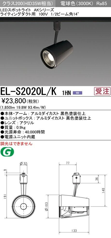 三�電機 施設照明LEDス�ットライト AKシリーズクラス200 HID35W形器具相当ライティングダクト用100V 14° 電�色EL-S2020L/K 1HN